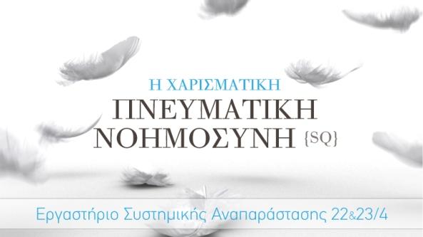 PNEYMATIKH-NOHMOSINH2
